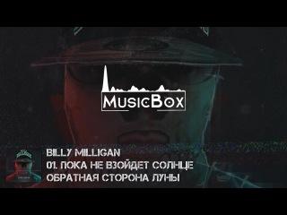 Billy Milligan - Обратная сторона Луны | 2016