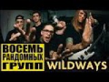 WILDWAYS - ВОСЕМЬ РАНДОМНЫХ ГРУПП  ADEPT  GRIZZLY KNOWS NO REMORSE  PHARAON  Asking Alexandria