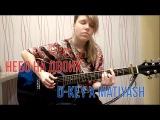 D-Key x Matiyash  Небо на двоих (Cover)