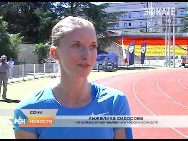 В Сочи проходит командный чемпионат России по лёгкой атлетике 2017 Новости Эфкате