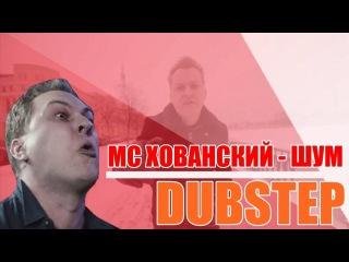 МС ХОВАНСКИЙ - ШУМ (DUBSTEP 2016)
