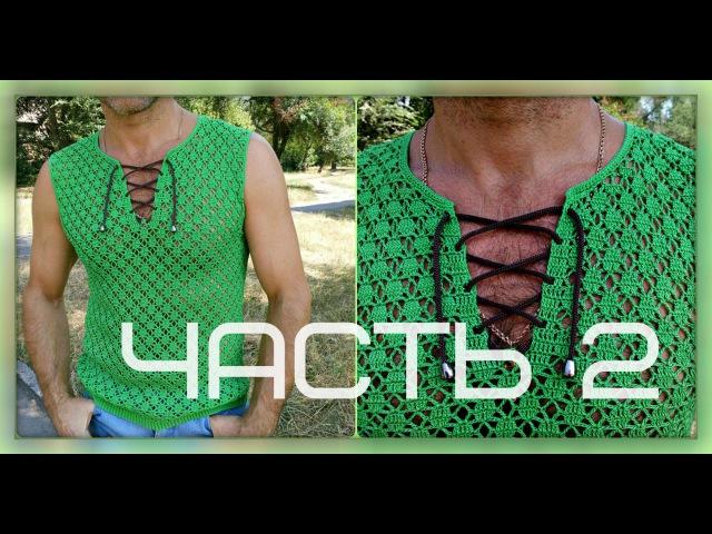 Мужская майка крючком, часть №2, мастер-класс. Men's crochet blouse, part №2.