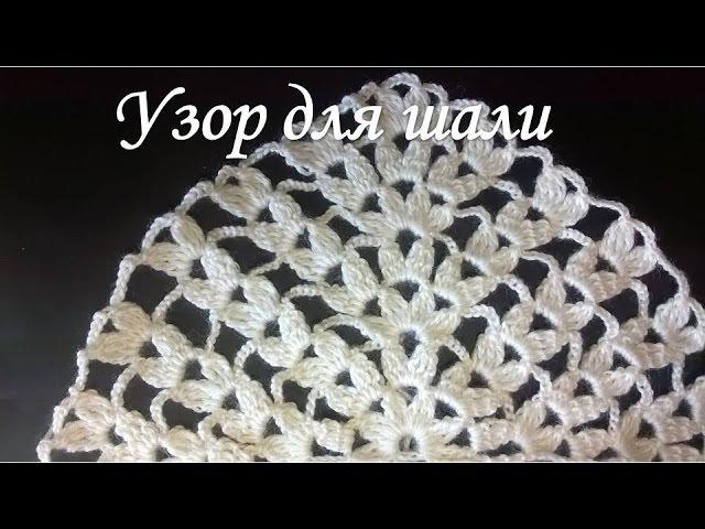 Узор для шали крючкомpattern for shawl crochet