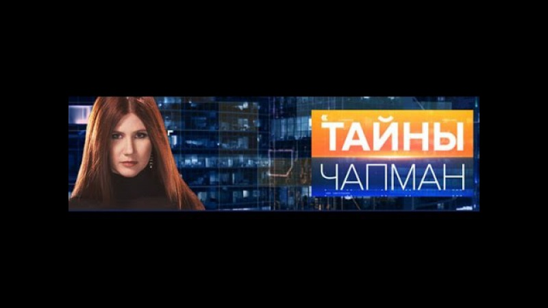 Тайны Чапман. Выпуск 24 от 19.04.2016