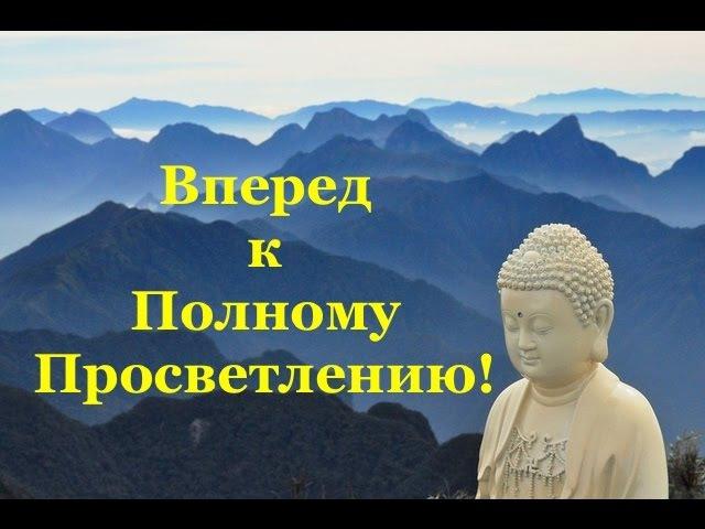 Вперед к Полному Просветлению! Осознанность, Блаженство и за Их Пределами.