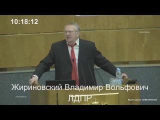 Жириновский в Госдуме за Февраль 2017! | ПОЛНЫЙ УЛЁТ!