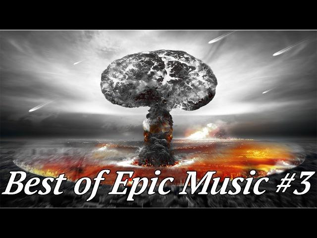 Красивая Эпичная Музыка для Отдыха | 1 час Лучшая Эпическая Музыка 3