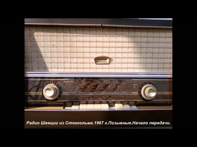 Радио Швеции из Стокгольма.1967 год.Позывные.Начало передачи.
