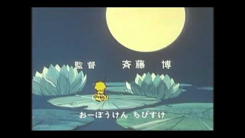 Mitsubachi Maya no Bouken /Jap - audio, credits/ OPED /