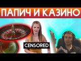 ПАПИЧ В КАЗИНО || РАЗДЕЛ ДЕВОЧКУ, ВОЛКИ, РУЛЕТКА НА 15К