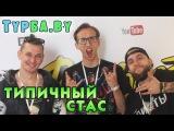 Типичные мужские истории из жизни блогеров-ТурБа.by