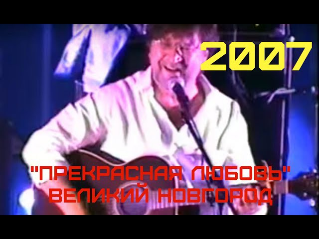 07.09.2007 ДДТ - Концерт Прекрасная любовь в Великом Новгороде