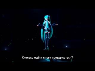 Hatsune Miku - Ten Thousand Stars (rus sub)