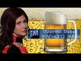 Из чего делают современное пиво Главная тайна зелёного змия. Тайна мира с Анной Чапман.