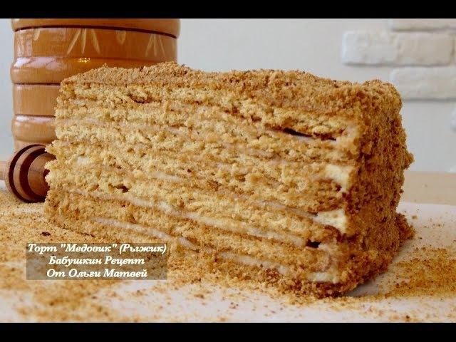 Торт Медовик (Рыжик) Бабушкин Рецепт   Honey Cake Recipe, English Subtitles