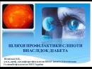 Вітовська О П Шляхи профілактики сліпоти внаслідок діабета