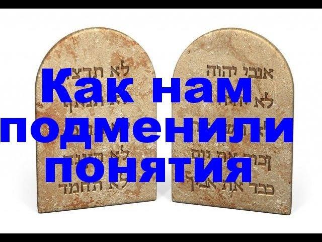 Десять заповедей. Как нас дурачит библия: что не рассказывают пастве.Ветхий Заве...