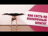 Садимся на Поперечный Шпагат | Splits Stretches [90-60-90]