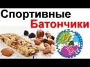 Энергетические батончики Веганский рецепт Готовим дома мастер класс