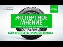 Nokian Tyres Экспертное мнение как выбрать зимние шины на 4 точки Шины и диски 4точки Wheels