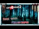 Left 4 Dead 2 - Тёмный лес
