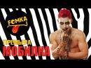 Премьера клипа 2016 джокер Митя Фомин хэллоуин песня Fomka - Мобилка