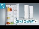 Холодильники ATLANT серии 4400N «FULL NO FROST» COMFORT