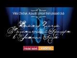 Виктор Зинчук Акустический концерт в уютном клубе