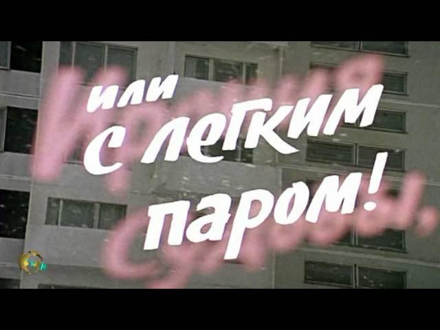 Ирония судьбы или с лёгким паром- Если у Вас DJ Larin feat S Nikitin Extended