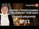 Вебинар №11 Что такое Символ веры Курс Диалог с православием с Иулией Арешкиной