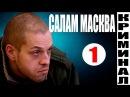 Салам Масква 1 серия 2016 смотреть новый криминальный сериал