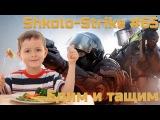 SHKOLO-STRIKE #65 ШКОЛЬНИК ЕСТ И