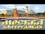 Москва Златоглавая поет Валерий Агафонов.avi