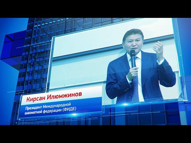 Мастер-класс Кирсан Илюмжинов