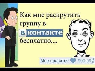 ТОП 5 способов Как раскрутить группу в Вконтакте бесплатно.
