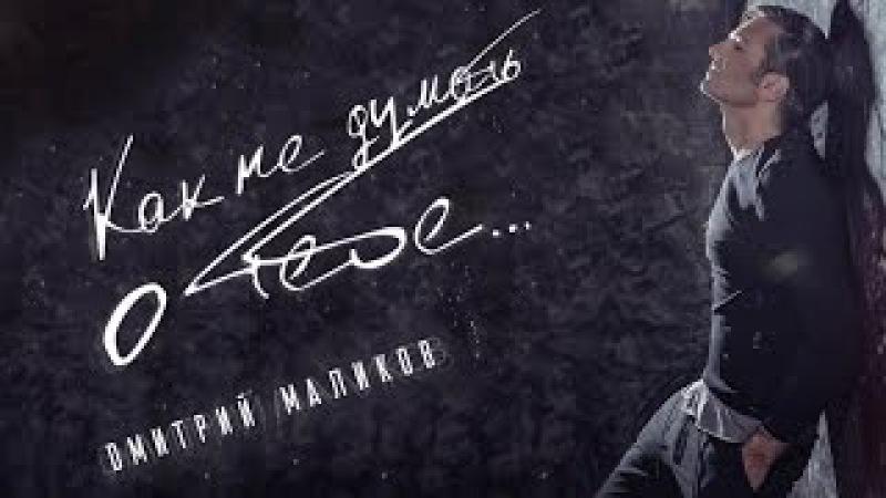 Дмитрий Маликов - Как не думать о тебе (official audio album)