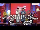 Мамахохотала шоу Полный выпуск от 23 ноября 2014 НЛО ТV