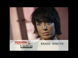 Жанна Фриске. Начало сольной карьеры после группы Блестящие. 2004