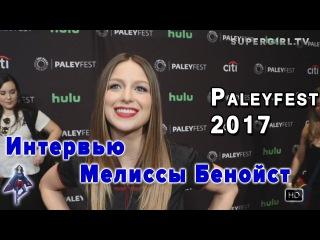 Melissa Benoist's interview at Paleyfest 2017