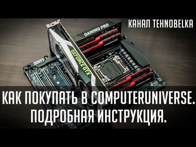 Как покупать в ComputerUniverse.ru. Инструкция.