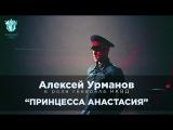 Ледовый театр - Алексей Урманов в спектакле