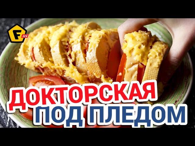 ЧЁРТ, КАК ВКУСНО! - ✶ ДОКТОРСКАЯ ЗАПЕКАНКА ПОД СЫРНЫМ ПЛЕДОМ ✶ Запеканка с колбасой, сыром и яйцом ...