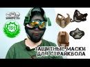 Обзор защитных масок для страйкбола airsoft