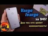 Vargo Ivargo (V210101) полный обзор отличного компактного смартфона!  review