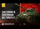 Загляни в Sherman VC Firefly В командирской рубке Часть 2