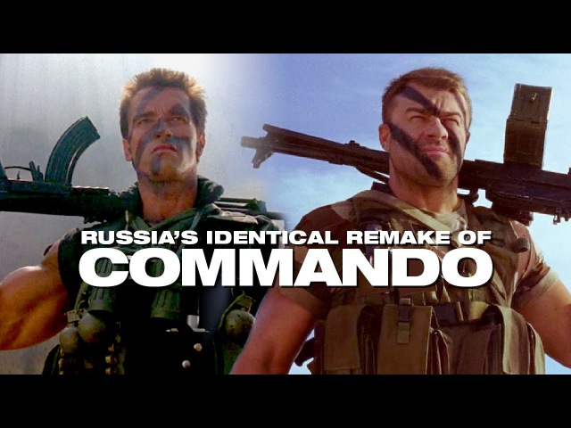 Russia's Identical Remake of Commando D Day День Д Deja View