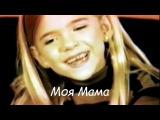 Ассоль - Моя мама