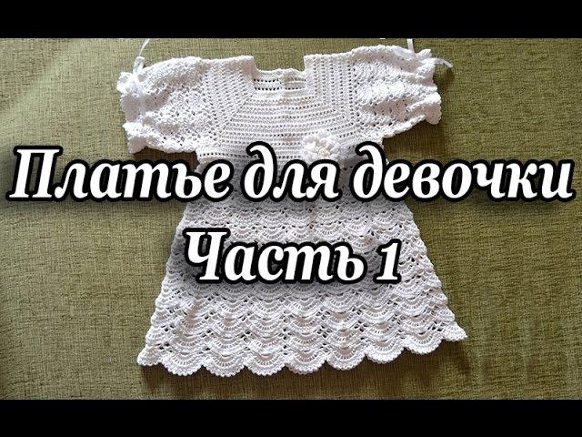 Крестильное платье для девочек. Часть 1 (Christening dress for girls. Part 1)