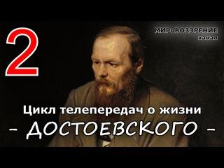 Жизнь и смерть Достоевского ч.2 из 12 (Телепередача ТК 'Культура') - канал МИРоВОЗЗР...