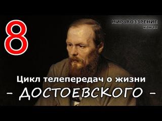 Жизнь и смерть Достоевского ч.8 из 12 (Телепередача ТК 'Культура') - канал МИРоВОЗЗР...